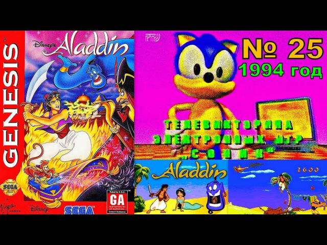 Телевикторина Электронных Игр Соник - Юбилейный 25 выпуск (ТК РТР , 1994 год) HD Edition