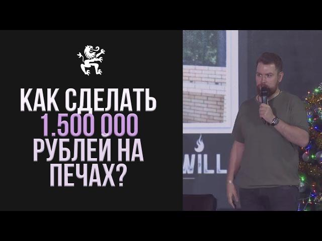 ЗАРАБОТАЛ 1.500.000 РУБЛЕЙ НА ПЕЧАХ! РЕАЛЬНАЯ ИСТОРИЯ УЧАСТНИКА МЗС  Бизнес Молодость