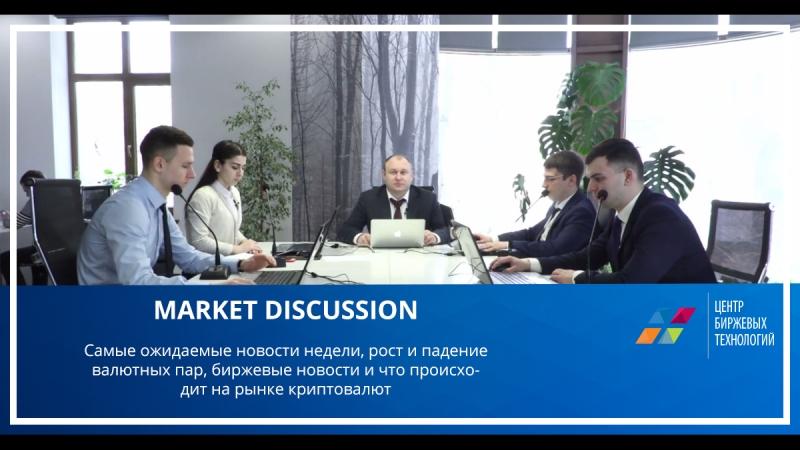 Market Discussion: Самые ожидаемые новости недели, рост и падение валютных пар, биржевые новости и события на рынке криптовалют