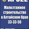 АРС22 / Строительство. Коттеджи. Дома. Барнаул