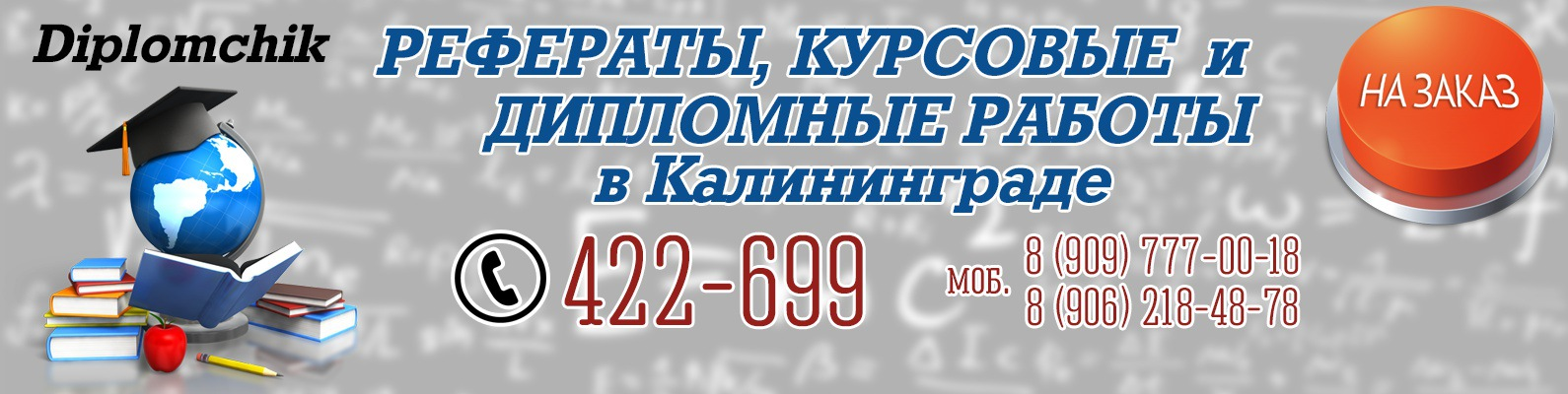 Заказ курсовых работ в калининграде 5014