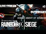 #3 Стрим - Rainbow Six: Siege - Outbreake - новый ивент от юбиков