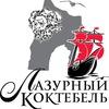Пансионат Лазурный Коктебель, официальная группа