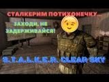 ИДЕМ СВОЕЙ ДОРОГОЙ В S.T.A.L.K.E.R. Clear sky С ВЕБКОЙ