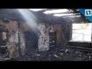 Последствия пожара в Свердловской области