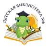 Детская библиотека № 6 г. Брянска