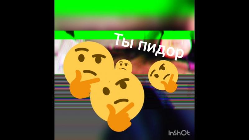 ты пидор