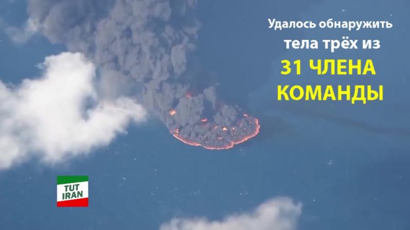 Иранский нефтетанкер Санчи затонул! ( Вид с неба)
