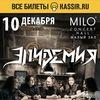 ЭПИДЕМИЯ / 10 декабря / Milo Concert Hall