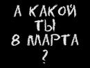 8_marta_Ch2