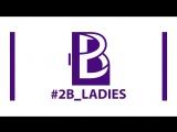 #2B_LADIES Современная хореография (Преподаватель: Блинова Ксения Степановна)