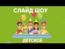 Детское слайд шоу из фотографий с музыкой / Детское слайд шоу на годик / Детское слайд шоу на день рождения