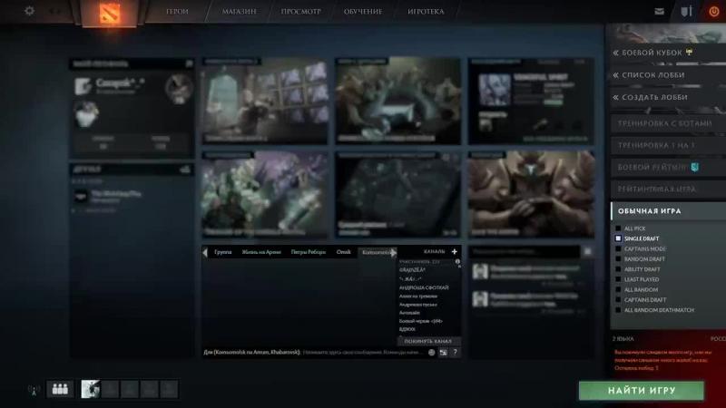 Live: Трансляции игр: Dota 2