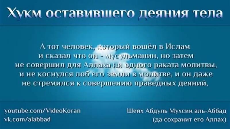 Шейх аль-Аббад - ХУКМ ОСТАВИВШЕГО ДЕЯНИЯ ТЕЛА.mp4