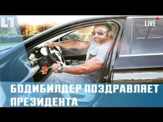 Качок поёт песни Путину