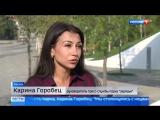 Вести-Москва • Вандалы повредили купол филармонии в парке Зарядье