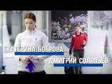 Екатерина Боброва и Дмитрий Соловьев: