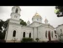 По святым местам От 18 июля Кафедральный собор Вознесения Господня г Геленджик