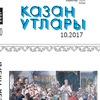 Kazan Utlary