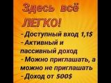 15 000$ БЕЗ ОБМАНА! СМОТРИТЕ ВИДИО И УБЕДИТЕСЬ САМИ Клуб ЛЕГКО НАЛЕТОВА СВЕТЛАНА!!! (1)