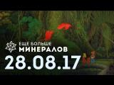 [Игровые новости] Ещё Больше Минералов 28.08.2017