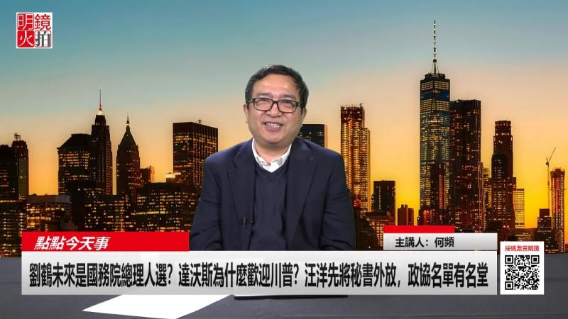 直播:習近平與红二代並不親,劉鶴未來是國務院總理人選?達沃斯為什麼歡迎川普?政協名單有名堂 《點點今天事》 YouTube