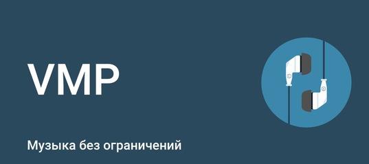 VMP - ВК Музыка v3.11.8 Mod (Ad-Free) для Android
