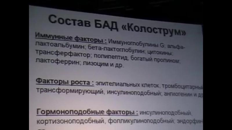 Марина Керимова. Пробаланс, Алоэ Вера и Колострум