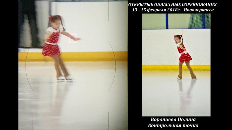 Воропаева Полина 4 года