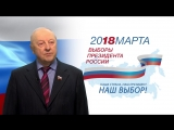 Эдуард Россель. 18 марта 2018 выборы президента России.