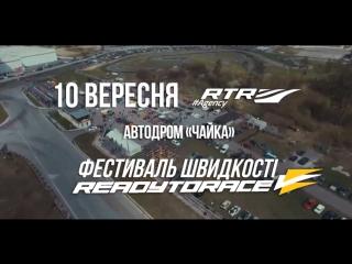 Фестиваль Скорости RTR 2017!