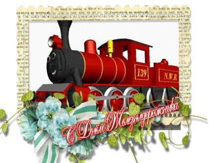 Железная дорога в истории нашего города является самой главной артерией