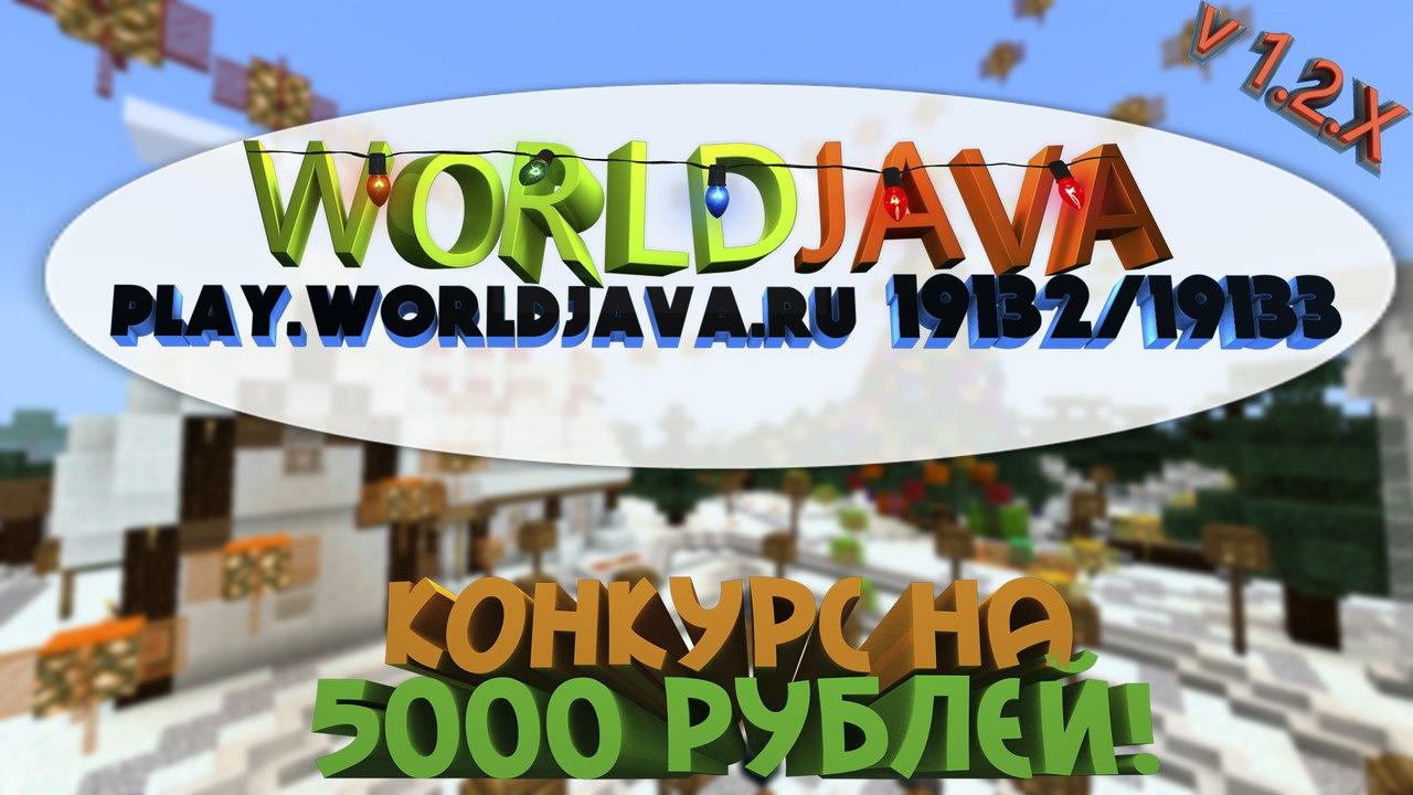 Лучший игровой сервер WORLDJAVA перешел на v1.2.X! +КОНКУРС НА 5000р!