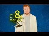 C 8 Марта от Top10Vladimir