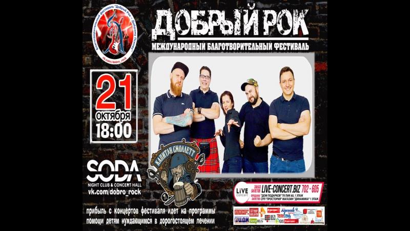 Капитан Смоллетт 21 октября SODA PSKOV