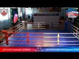 Первенство России по боксу среди юниоров 2018 Сыктывкар День 5