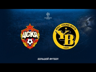 ЦСКA - Янг Бoйз / Лигa Чемпионoв