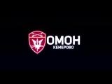 Трейлер документального фильма ОМОН Кемерово