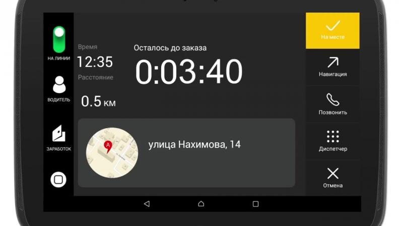 Инструкция по работе в Яндекс.Такси » Freewka.com - Смотреть онлайн в хорощем качестве