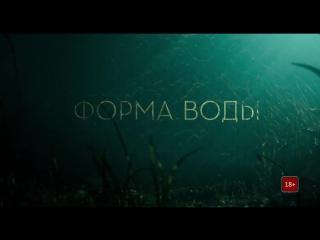 Форма воды Оф. трейлер 2018