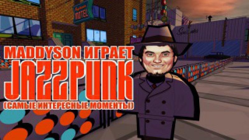 Мэддисон играет в JAZZPUNK (самые интересные моменты) (Maddyson Mpv Films)