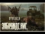 S.T.A.L.K.E.R. - Заблуждение (Россия) 720HD