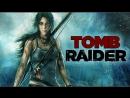 Прохождение Tomb Raider (2013) - Часть 5 [Щас я им устрою Императрицу Солнца!] СТРИМ