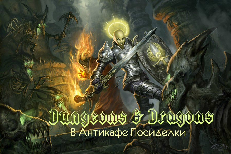 Афиша Волгоград Dungeons & Dragons в Антикафе Посиделки