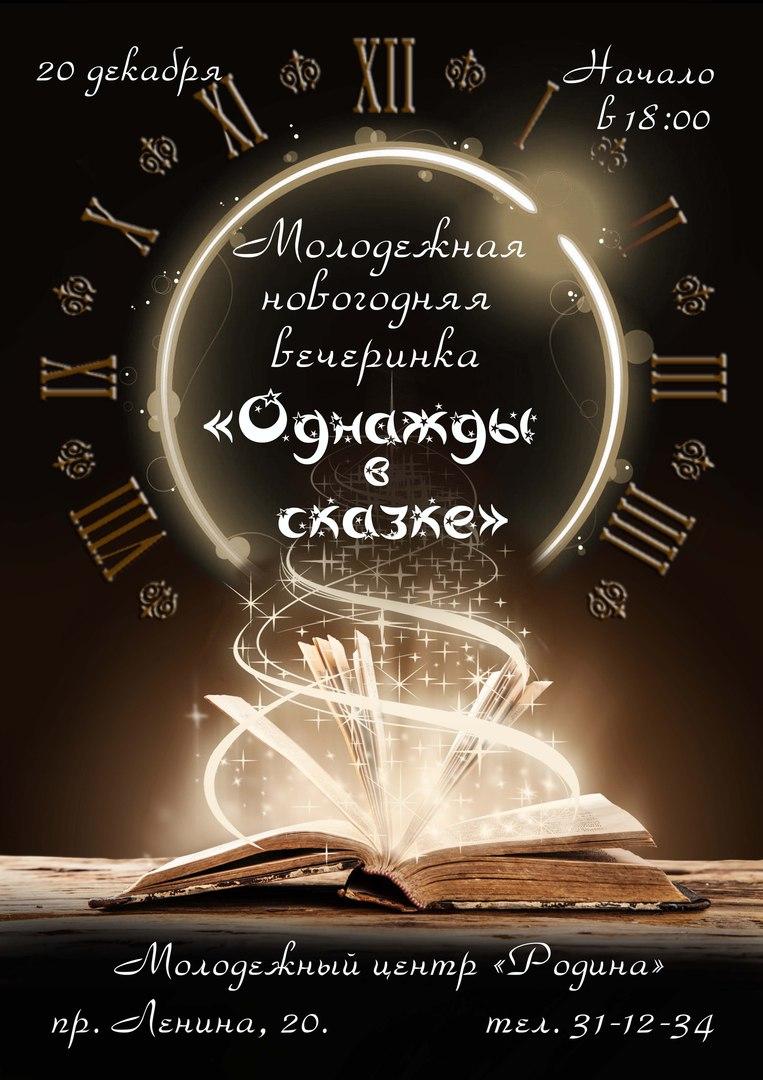 """Афиша Тула Новогодняя вечеринка """"Однажды в сказке"""""""