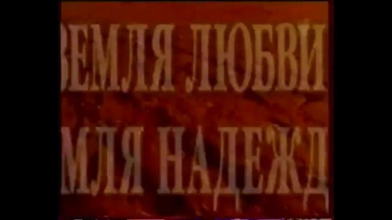 Земля любви, земля надежды/Terra speranza (ПК анонс январь 2003)