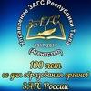 Управление ЗАГС Республики Тыва (Агентство)