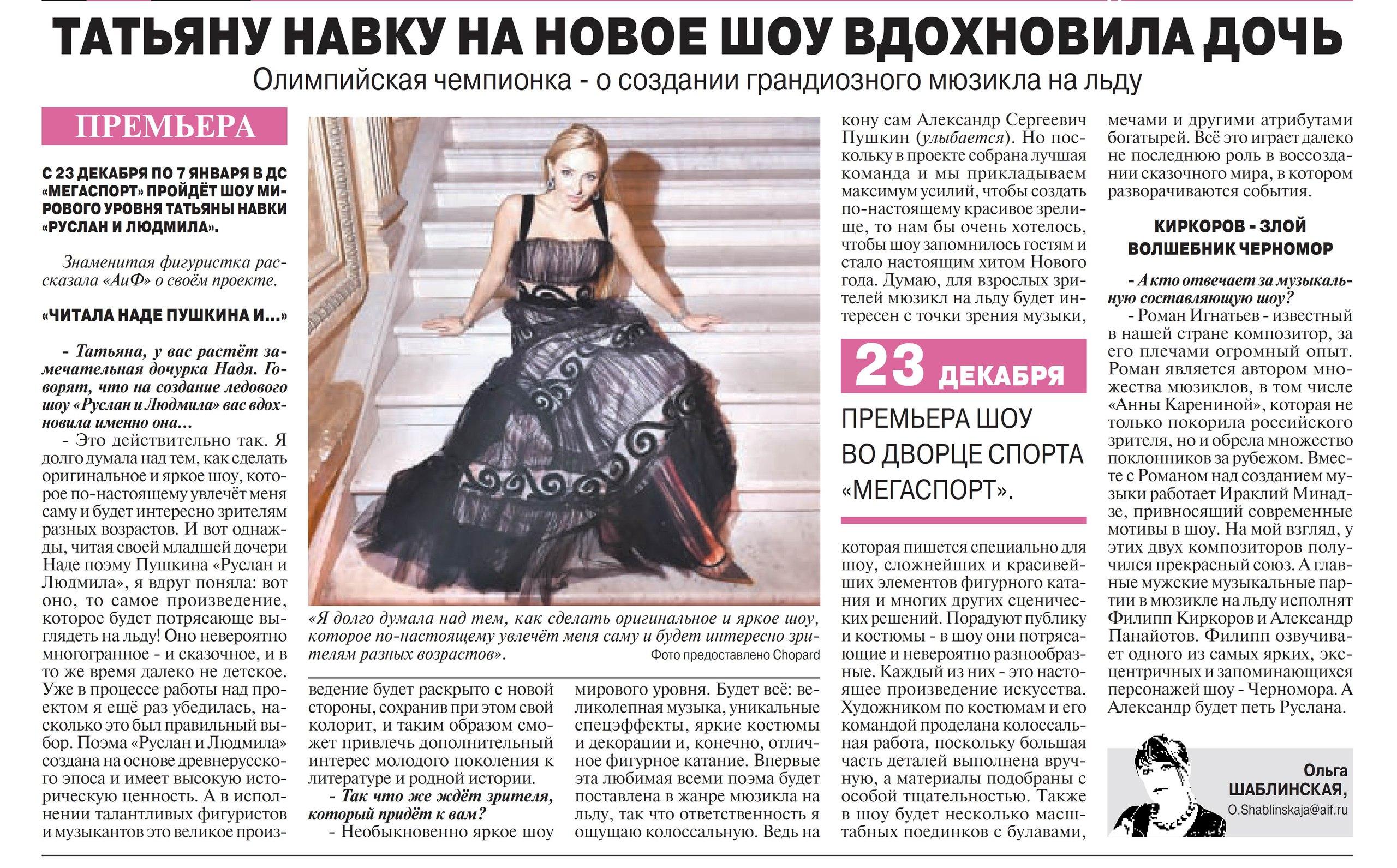 Татьяна Навка. Пресса - Страница 17 _bttGTnnxi4