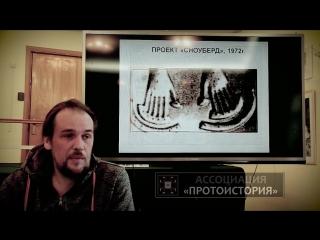 Николай Субботин. Государственные исследования аномальных явлений. НЛО UFO 2016