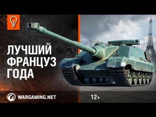 AMX 50 FOCH B- лучший барабанщик. Гайд Парк [World of Tanks]